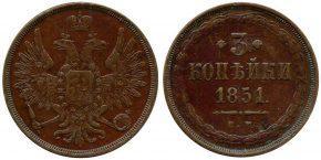 3 КОПЕЙКИ 1851