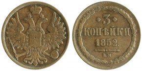 3 КОПЕЙКИ 1852