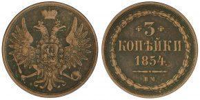 3 КОПЕЙКИ 1854