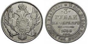 3 РУБЛЯ 1830