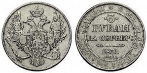3 РУБЛЯ 1831