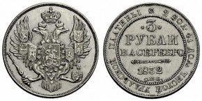 3 РУБЛЯ 1832