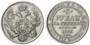 3 РУБЛЯ 1833