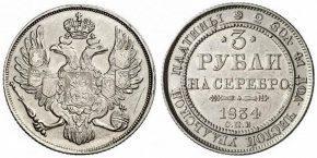 3 РУБЛЯ 1834