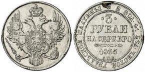 3 РУБЛЯ 1835