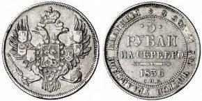 3 РУБЛЯ 1836