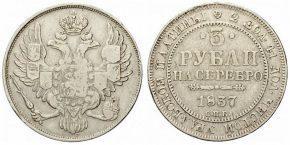 3 РУБЛЯ 1837