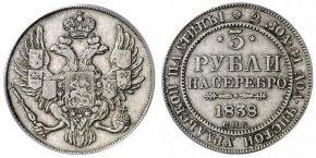 3 РУБЛЯ 1838