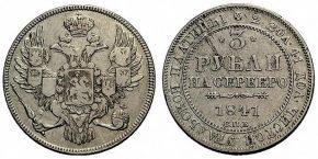 3 РУБЛЯ 1841