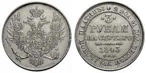 3 РУБЛЯ 1843