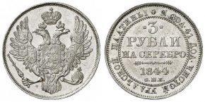 3 РУБЛЯ 1844