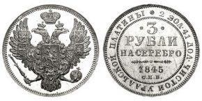 3 РУБЛЯ 1845