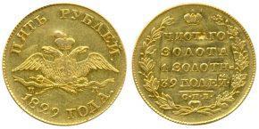 5 РУБЛЕЙ 1829