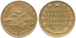 5 РУБЛЕЙ 1830