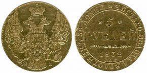 5 РУБЛЕЙ 1832