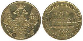 5 РУБЛЕЙ 1833