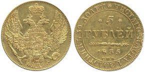 5 РУБЛЕЙ 1835
