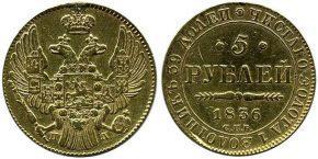 5 РУБЛЕЙ 1836