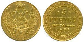 5 РУБЛЕЙ 1838