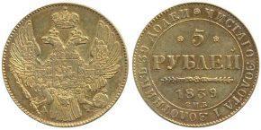 5 РУБЛЕЙ 1839