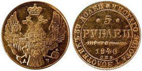 5 РУБЛЕЙ 1840