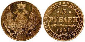 5 РУБЛЕЙ 1841