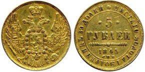 5 РУБЛЕЙ 1845