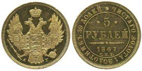 5 РУБЛЕЙ 1847