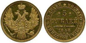 5 РУБЛЕЙ 1848