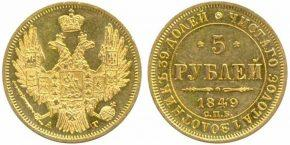 5 РУБЛЕЙ 1849
