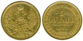 5 РУБЛЕЙ 1851