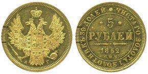 5 РУБЛЕЙ 1852