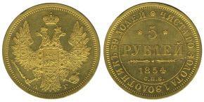 5 РУБЛЕЙ 1854