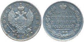 50 КОПЕЕК 1826