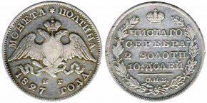 50 КОПЕЕК 1827