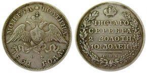 50 КОПЕЕК 1831