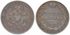 50 КОПЕЕК 1833