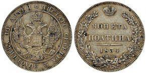 50 КОПЕЕК 1834