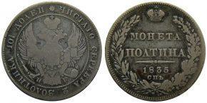 50 КОПЕЕК 1835