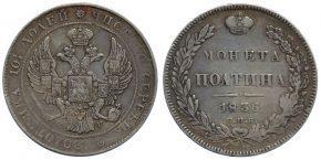50 КОПЕЕК 1836
