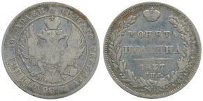 50 КОПЕЕК 1837