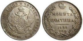 50 КОПЕЕК 1839