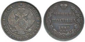 50 КОПЕЕК 1840