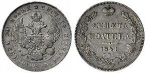 50 КОПЕЕК 1841