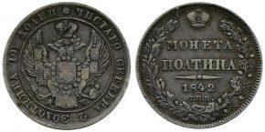 50 КОПЕЕК 1842