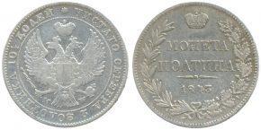 50 КОПЕЕК 1843