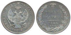 50 КОПЕЕК 1844