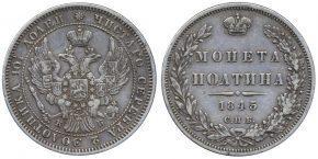 50 КОПЕЕК 1845