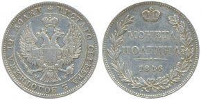 50 КОПЕЕК 1846