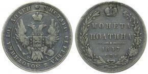 50 КОПЕЕК 1847